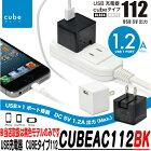 CUBEAC112(USB充電器cubeタイプ112)