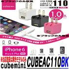 CUBEAC110(USB充電器cubeタイプ110)