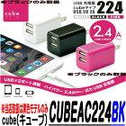 CUBEAC224(USB充電器cubeタイプ224)