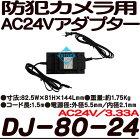DJ-80-24【防犯カメラ用AC24Vアダプター】