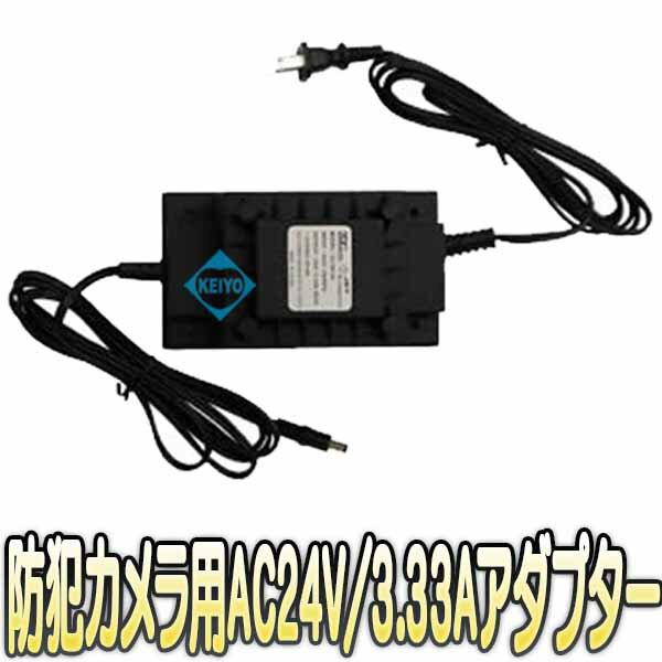 防犯関連グッズ, 防犯システム DJ-80-24AC24V3.33APTZ