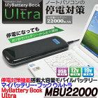 MBU22000(マイバッテリーブックウルトラ)【大容量モバイルバッテリー】