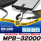 MPB-32000(MobilePowerBank)【大容量モバイルバッテリー】