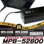 MPB-52800(MobilePowerBank【大容量モバイルバッテリー】