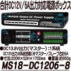 MS18-DC1206-8【防犯カメラ用安定化回路内蔵DC12V集中電源】