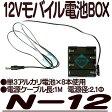 N-12【電池BOX】【電池パック】【防犯カメラ】【あす楽】
