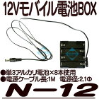 N-12【12V電池BOX】【モバイルバッテリー】