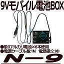N-9【DC9V用電池BOX】 【電池パック】 【防犯カメラ】 【あす楽】