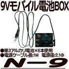 N-9【9V電池BOX】【モバイルバッテリー】