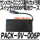 PACK-9V-006P【サンメカトロニクス製9Vカメラ用スイッチ付電池ボックス】