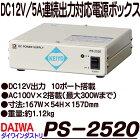 PS-2520【防犯カメラ】【DC12V集中電源】【DAIWA】