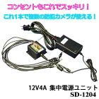 SD-1204【DC12V/4A防犯カメラ用集中電源】
