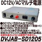 DVJAB-SD1205【防犯カメラ】【DC12V集中電源】