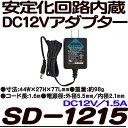 SD-1215【防犯カメラ用DC12V/1.5A安定化アダプター】 【監視カメラ】 【ゆうパケット対応商品】 【あす楽】