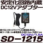SD-1215【DC12V安定化アダプター】