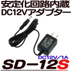 SD-12S【DC12V安定化アダプター】