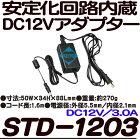 STD-1203【防犯カメラ用DC12V/3A安定化アダプター】