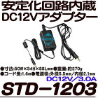 STD-1203【DC12V安定化アダプター】