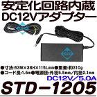 STD-1205【DC12V/5Aアダプター】