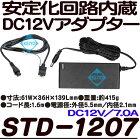 STD-1207【防犯カメラ用DC12V/7A安定化アダプター】