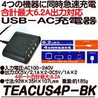TEACUS4P-BK(4ポート合計6.2A出力対応USB-ACアダプター)