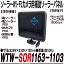WTW-SOR1163-1103【ソーラーWi-Fiカメラ用補助ソーラーパネル】 【ネットワークカメラ】【防犯カメラ】【監視カメラ】 2
