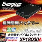 XP18000A【大容量モバイルバッテリー】