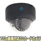 ASD-SD720AHD(B)【MicroSD128GB対応130万画素SDカード録画ドーム型カメラ】