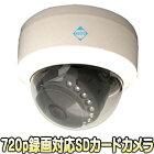 ASD-SD720AHD【MicroSD128GB対応130万画素SDカード録画ドーム型カメラ】