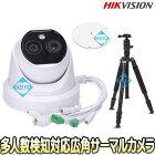DS-2TD1217B-3/PA【20人同時検知対応2眼式ドーム型サーマルカメラ(3.1mm)】