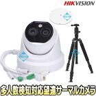DS-2TD1217B-6/PA【20人同時検知対応2眼式ドーム型サーマルカメラ(6.2mm)】