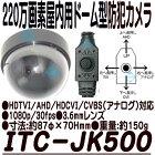 ITC-JK500【HDTVI/HDCVI/AHD/CVBS切替対応220万画素屋内用ドーム型カメラ】