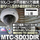 MTC-SD03DIR【屋内ドーム型】【赤外線】【SDレコーダー】
