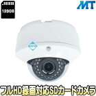 MTD-SD03FHD【SDXC256GB対応赤外線搭載210万画素屋内ドーム型SDカードカメラ】