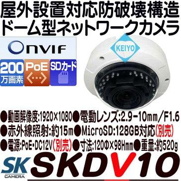 SKDV10【屋外設置対応赤外線搭載電動レンズ採用2メガドーム型ネットワークカメラ】 【SDカード録画】 【IPカメラ】 【防犯カメラ】【監視カメラ】 【システム・ケイ】 【SystemK】 【送料無料】