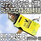 バグチェイサーEX(BUGCHASER-EX)【日本製デュアルモード搭載業務用盗聴器発見器】