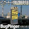 【バグピンガー(BUG PINGER)【ピンガーモード搭載日本製業務用盗聴器発見器】 【サンメカトロニクス】 【送料無料】 【あす楽】