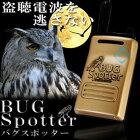 バグスポッター(BUGSPOTTER)【日本製音声受信機能搭載盗聴器発見器】