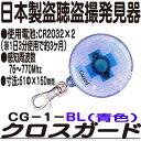 クロスガード(CG-1)【日本製簡易型盗聴器盗撮器発見器】 【リーベックス】 【REVEX】 【ゆうパケット便送料無料】