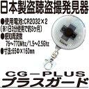 プラスガード(PLUS GUARD)【日本製簡易型盗聴器盗撮...