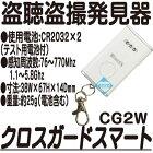 クロスガードスマート(CG2W)【超小型簡易型盗聴器発見器】