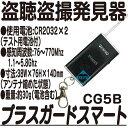 プラスガードスマート(CG5B)【伸縮式アンテナ付簡易型盗聴...