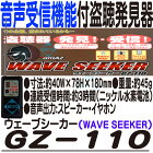 GZ-110(ウェーブシーカー)【音声受信機能付盗聴器発見器】