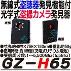 GZ-H65【簡易盗聴器発見機能搭載光学式盗撮カメラ発見器】
