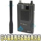 HR-07【日本製充電池内蔵音声受信機能付盗聴器発見器】
