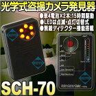 SCH-70【サンメカトロニクス製簡易盗聴器発見器機能搭載光学式盗撮カメラ発見器】