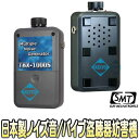 TBX-1000S【ノイズ音・バイブモード搭載日本製盗聴器妨...