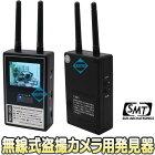 WCH-150X【サンメカトロニクス製無線式盗撮カメラ発見器】