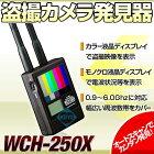 WCH-250X【無線式盗撮カメラ発見器】
