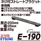 E-190【ストレートブラケット】【エツミ】【ETUSMI】